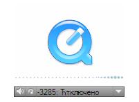 QuickTime делает глупое лицо (10.70КиБ)