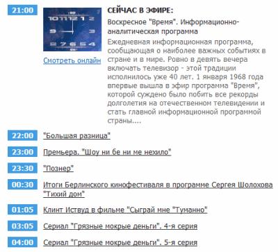 Программа «Первого канала» на сегодня (22.21КБ)