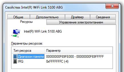 Intel R Wifi Link 5100 Abg Windows 7 скачать драйвер - фото 7