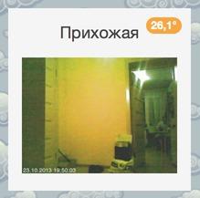 Температура в прихожей (33.23КиБ)
