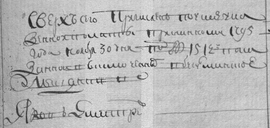 Мещанин Яков Дмитриевич (96.20КБ)