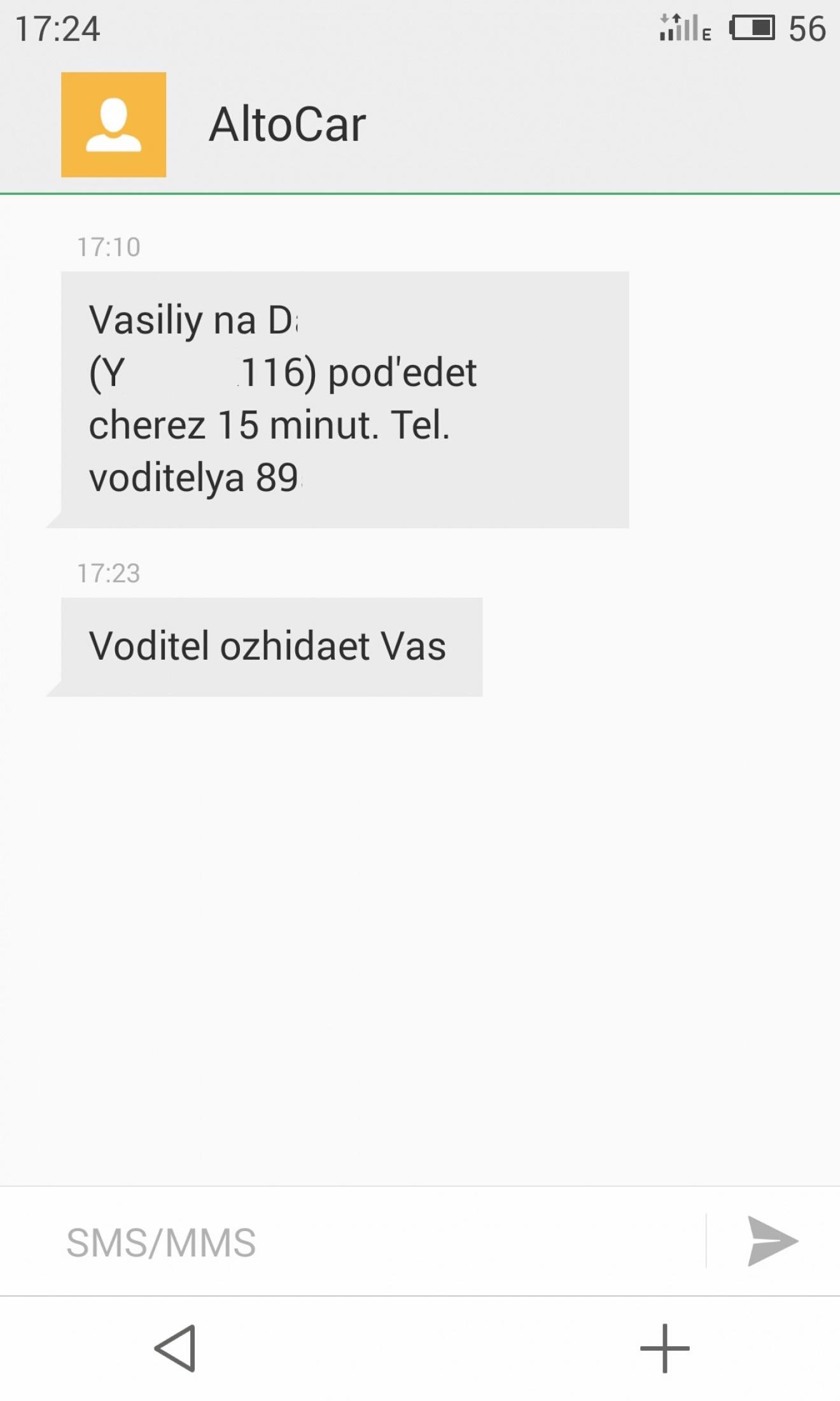 SMS (200.72КБ)