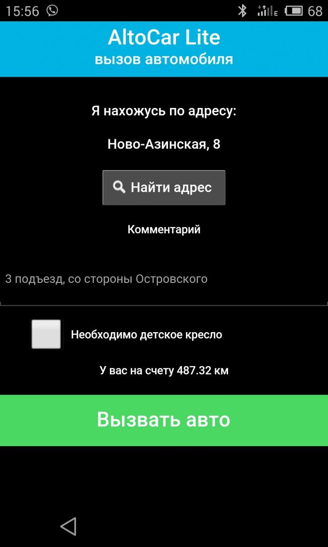 Экран вызова такси (170.95КиБ)