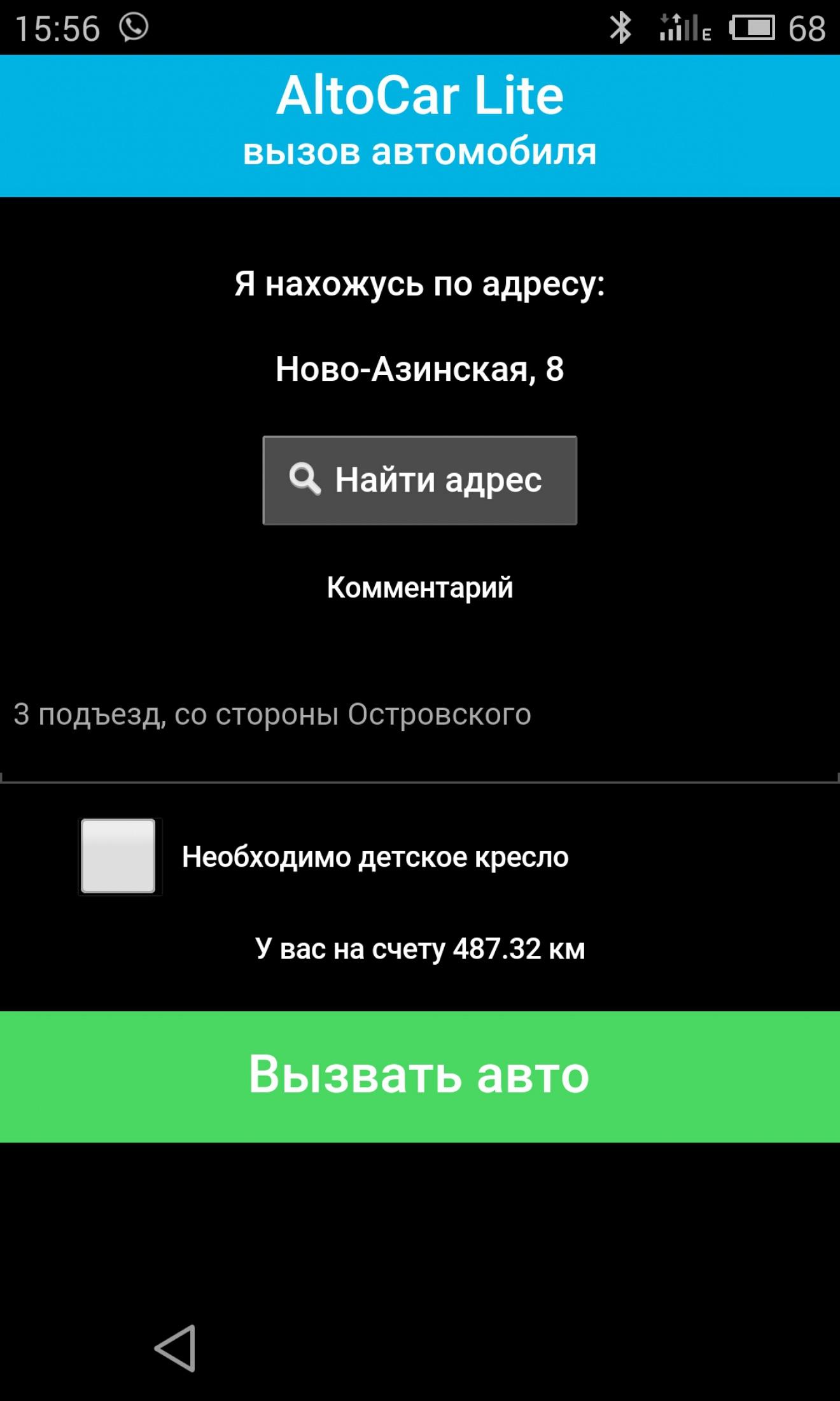 Экран вызова такси (170.95КБ)