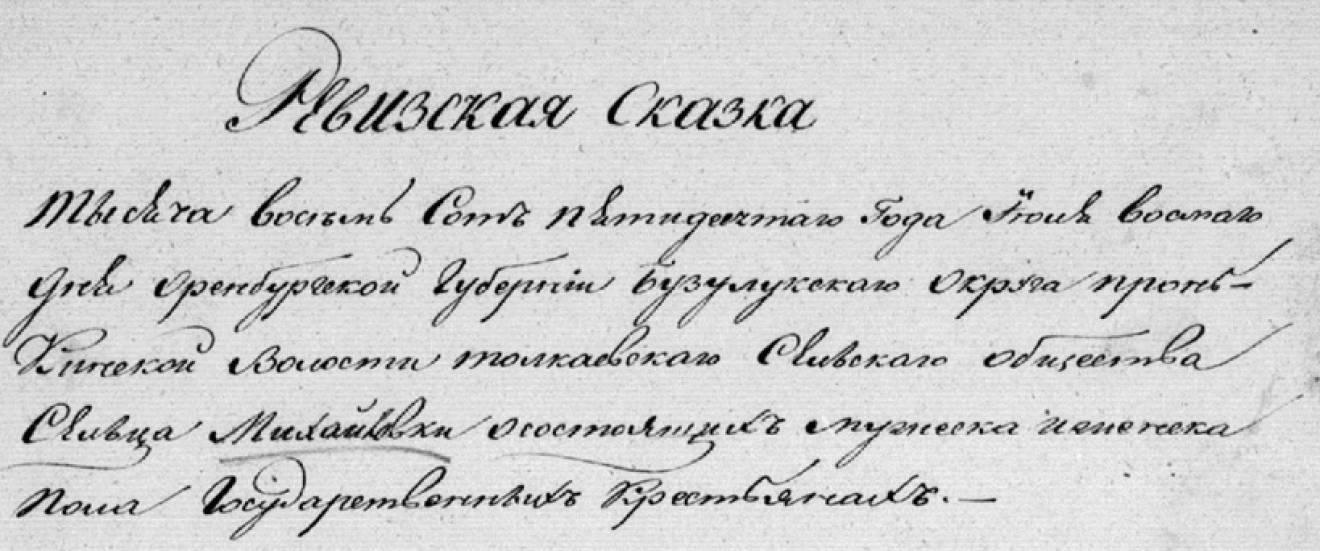 Михайловка (95.08КБ)