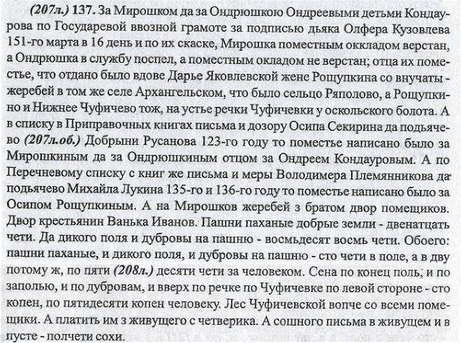 Андрей и Мирон Андреевичи (337.97КиБ)