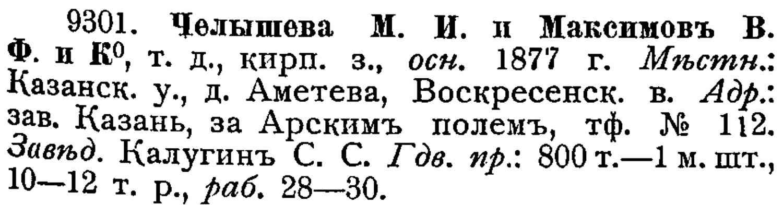 Челышева М.И., Максимов В.Ф. и Ко (49.30КБ)