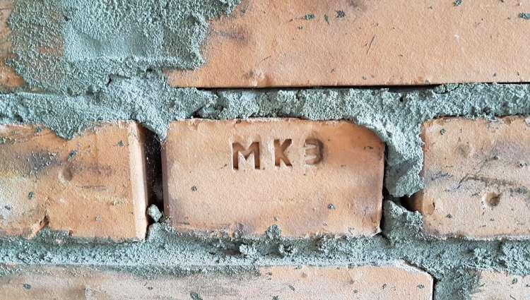 Клеймо «МКЗ» (181.03КиБ)